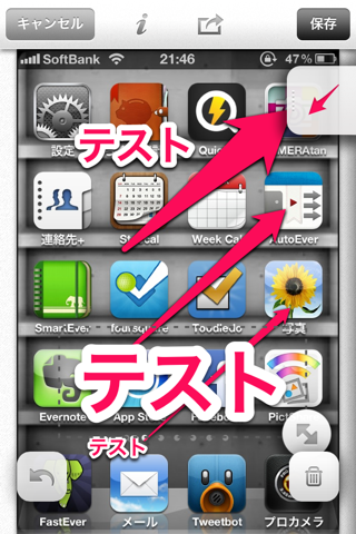 Skitch for iphone04