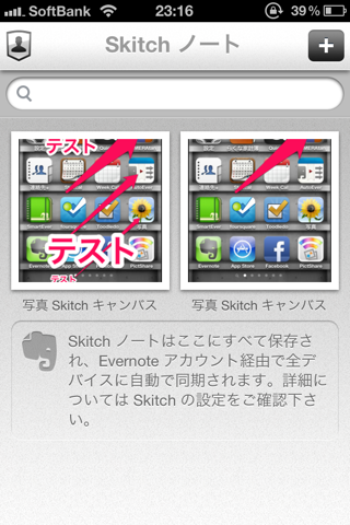 Skitch for iphone07