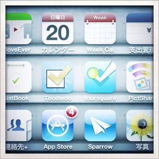 iPhoneのアイコンを縦方向に揃うように並べてみたらいい感じだった