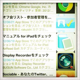 2012年06月に購入したアプリまとめ