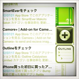 2012年07月に購入したアプリまとめ