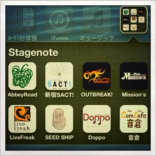 Stagenoteアプリがアップデート!トップのUIが派手になりました