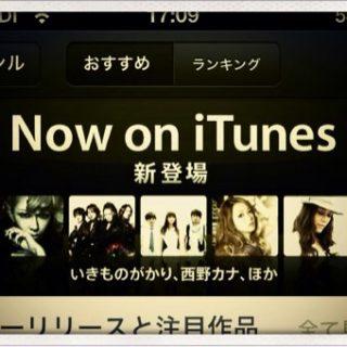 iTunes StoreでSonyのアーティストの曲が買えるようになって真っ先に購入した曲