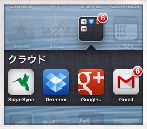 DropboxとGoogle+のアイコンデザインが変わって思うこと
