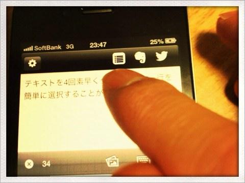 片手で出来る!iPhoneでテキスト1行を簡単に選択する方法