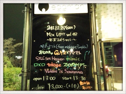 2012年締めのライブは渋谷eggman!! 仲の良いバンドたちと対バンでした