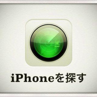 iPhoneを探すでiPhoneを探せるのか試してみた