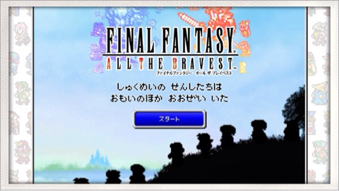 FINAL FANTASY ALL THE BRAVESTがシンプルで面白い