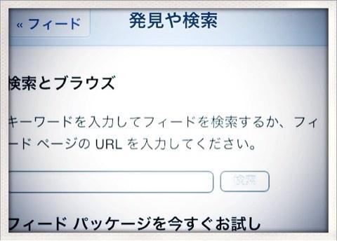 iPhoneからRSS登録する最短の方法を考えてみた