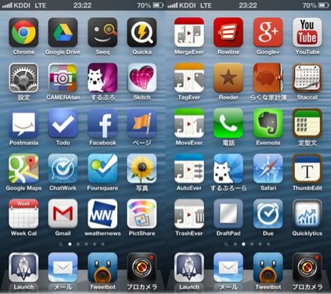 iPhone購入して2年!僕がメインで使ってるアプリ44個(前編)