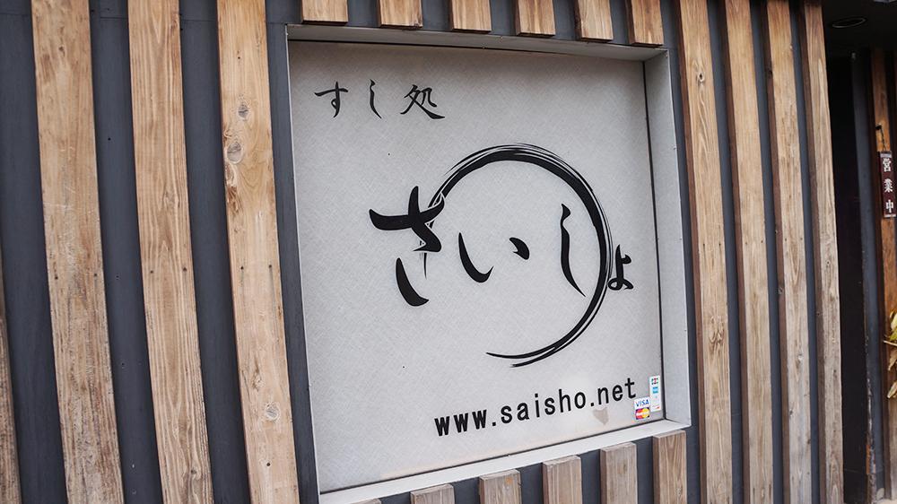 sushi_saisho01