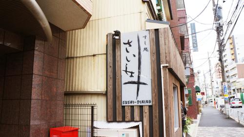 Sushi saisho gaikan