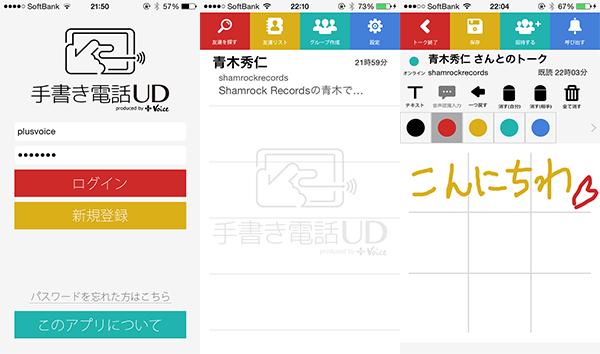 tegaki-denwa-release-02