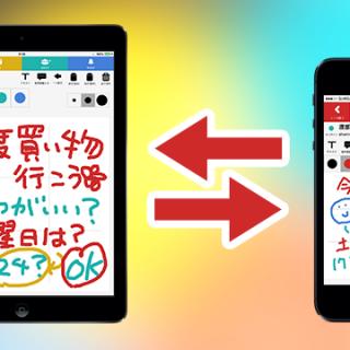 リアルタイムに手書きメモでコミュニケーションをとれるアプリ「手書き電話UD」をリリースしました