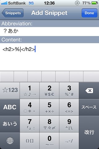 Textexpander japaneseIMG 5906