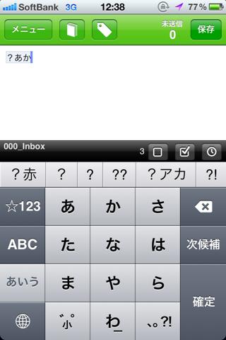 Textexpander japaneseIMG 5907