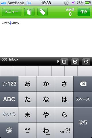 Textexpander japaneseIMG 5908