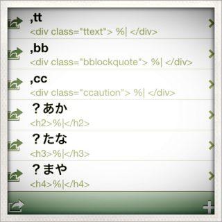 TextExpanderが日本語で使えるとは知らなかった