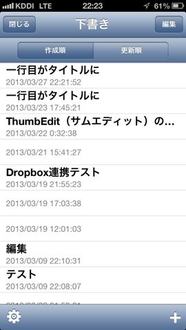 thumbedit_1-2-5_03