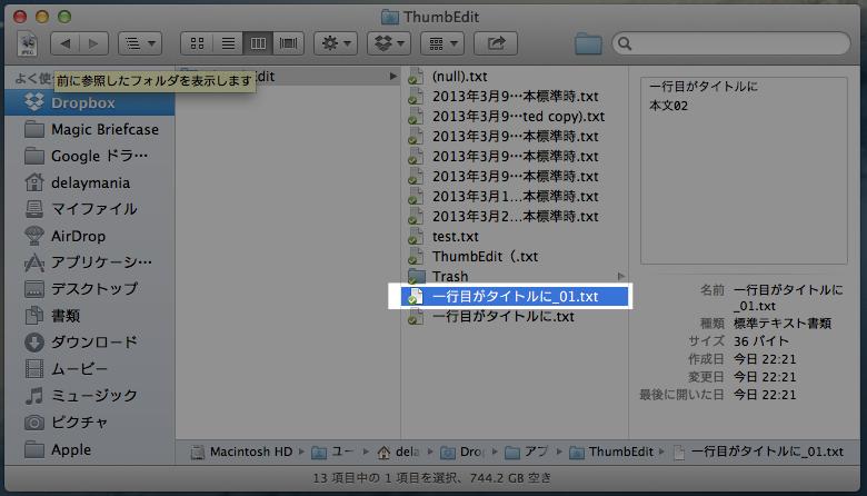 thumbedit_1-2-5_04