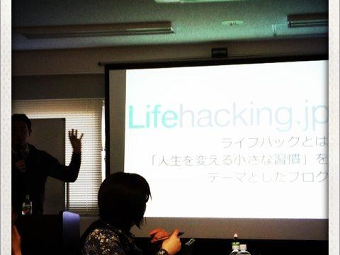 東京ライフハック研究会 vol.8 に参加してきました #tokyohack008