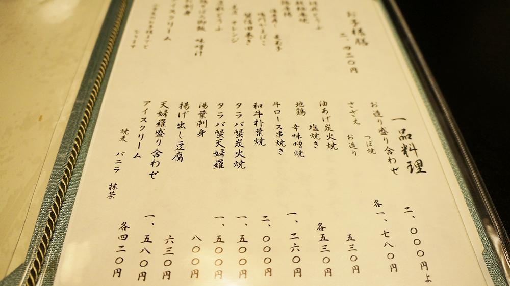 toufu_ukai_09
