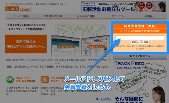Trackfeed setting01