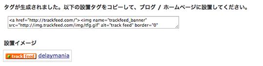 Trackfeed setting05