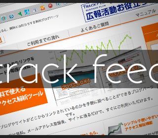 track feedという自分のブログのリンクが貼られたことを教えてくれるサービスが便利すぎ