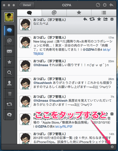 Tweetbot for twitter02