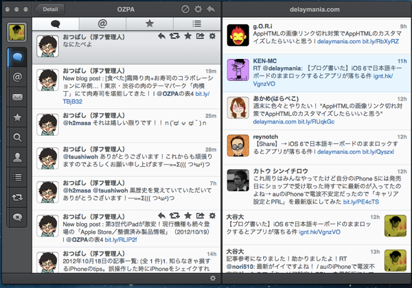 Tweetbot for twitter03