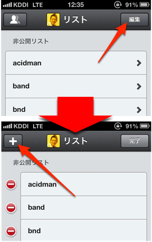 tweetbot_list02