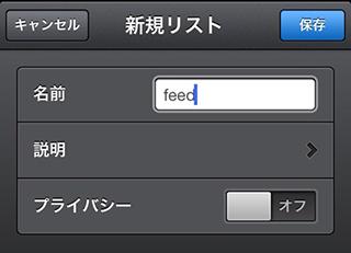 tweetbot_list03
