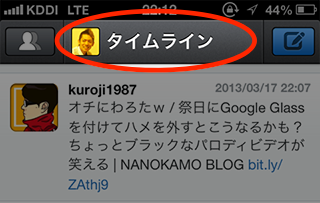 tweetbot_list05
