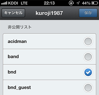 tweetbot_list09