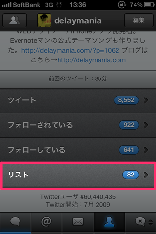 Tweetbot list follow03