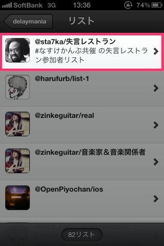 Tweetbot list follow04