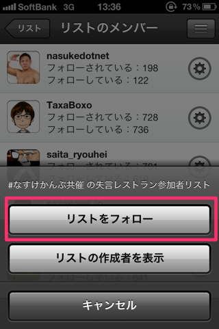 Tweetbot list follow06