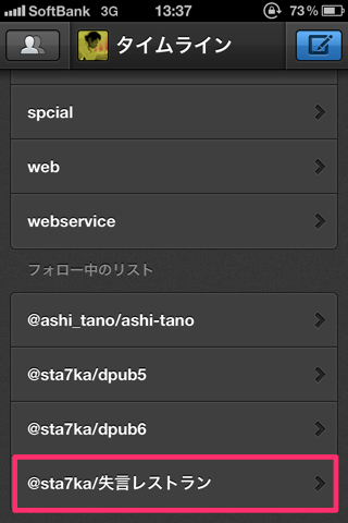 Tweetbot list follow07