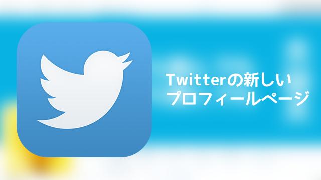 Twitterの新しいプロフィール画面には5月28日で強制切り替えなので画像を作り直しました