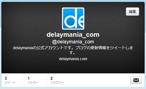ブログ「delaymania」の更新情報だけをツイートするアカウントを作りました