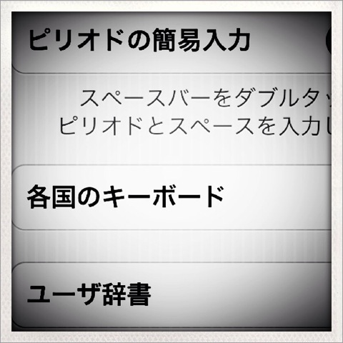 iOS 5.1で新しいバグ発見!! ユーザー辞書が開かない現象