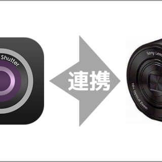 声シャッターがSONYのレンズスタイルカメラQX-10,QX-100と連携できるようになりました