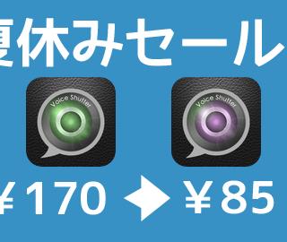 iPhone用カメラアプリ「声シャッター」と「声シャッター for EVERNOTE」が夏休みセールで85円に!