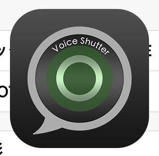 ライフログ用にも使えるように声シャッターfor Evernoteに機能追加しました