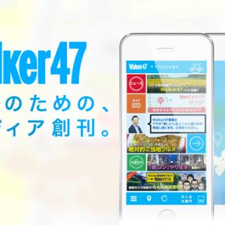 KADOKAWAが立ち上げた新サービス「Walker47」を使ってみた