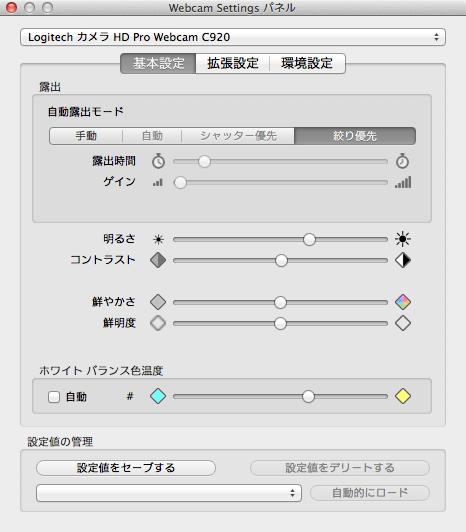 webcam_settting_app_01