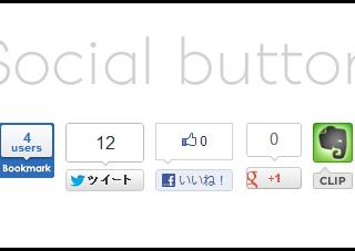 WordPressでプラグインを使わずにソーシャルボタンを設置してみた