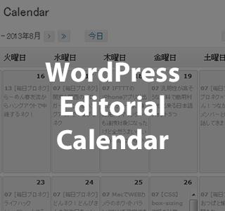 ブログの予約投稿をカレンダーで見れる「WordPress Editorial Calendar」が便利!