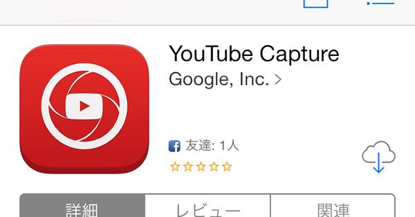 YouTube Captureがver2で複数のクリップをつなぎあわせられるようになった
